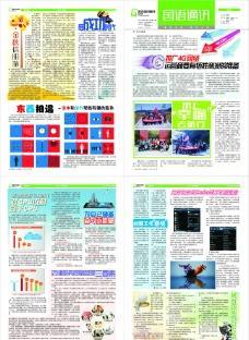企业月刊图片