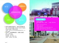 校园媒体VI宣传手册图片