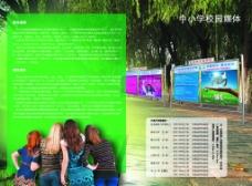 校园传媒VI宣传册图片