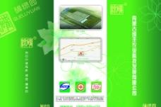 确绿园绿色生态宣传册图片
