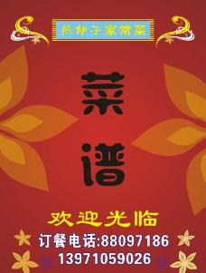 叶子菜谱封面图片
