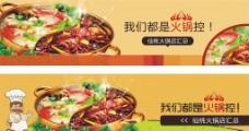 火锅广告图片
