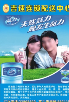 矿泉水配送中心广告图片