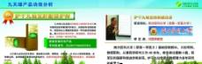 护干九仙宝肝脏保护神图片