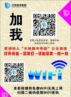 微信 WIFI图片