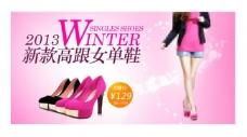 女鞋banner图片