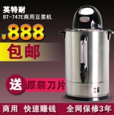 淘宝素材豆浆机榨汁机果汁机图片
