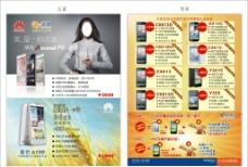 华为电信手机A4宣传图片
