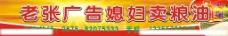 上虞粮油店广告喷绘牌图片
