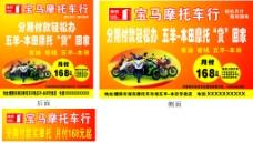 摩托车宣传车图片