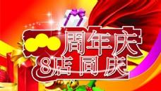 周年庆吊旗