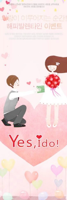求婚展架图片
