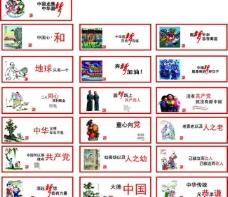 中国梦矢量素材图片
