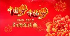 中国梦幸福梦图片
