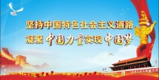 中国梦 中国梦力量图片