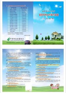 农村合作医疗彩页图片
