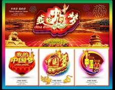 中国梦 中国梦海报图片