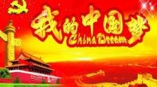 中国梦 我的中国梦图片