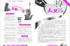 杂志内页 医疗杂志图片