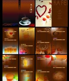 咖啡馆酒水单图片