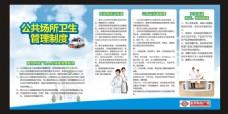 公共場所衛生管理制度