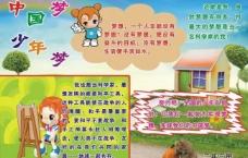 中国梦少年梦图片