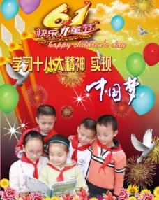 快乐儿童节图片