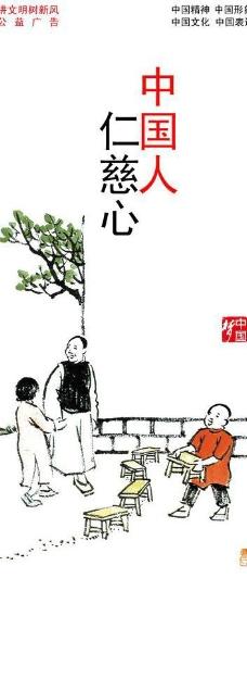 中国人仁慈心图片