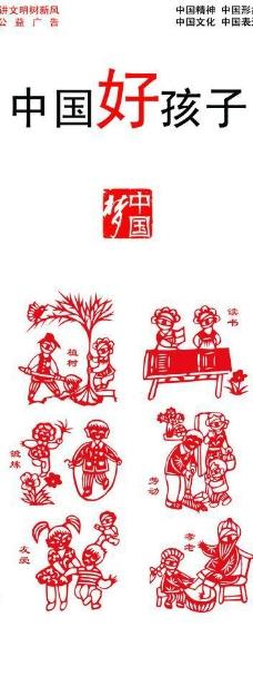 中国好孩子图片