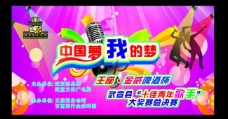 歌唱大赛背景图图片
