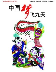 中国梦飞九天图片