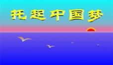 托起中国梦图片