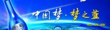 洋河蓝色经典梦之蓝图片