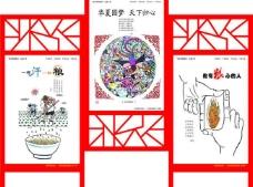 中国梦宣传栏图片