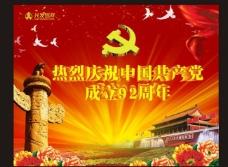 中国共产党成92周年图片