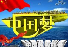 中国航空母舰图片