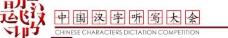 中国汉字听写大会图片