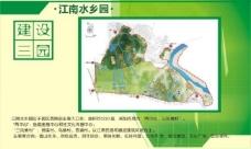 打造江南水乡图片