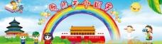 中国梦 卡通海报图片