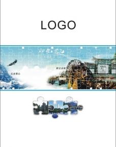 封面 旅游 拼图图片