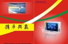 电子产品彩页图片