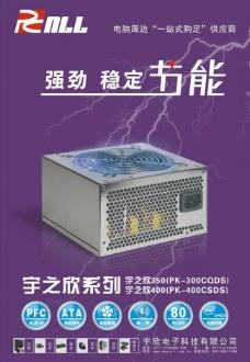 电脑电源海报图片