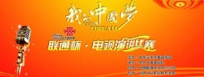 我的中国梦 演讲比赛图片