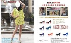 女鞋宣传单图片