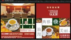 新川菜酒楼小卡片图片