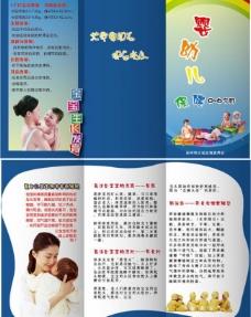 婴幼儿手册图片