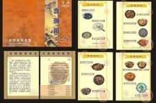 湘菜 菜谱图片