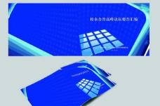 校企合作高峰论坛封面设计图片