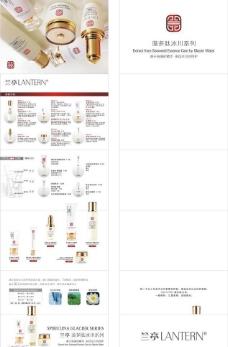 兰亭化妆品折页宣传册图片