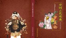 中国古代戏曲审美论封面图片
